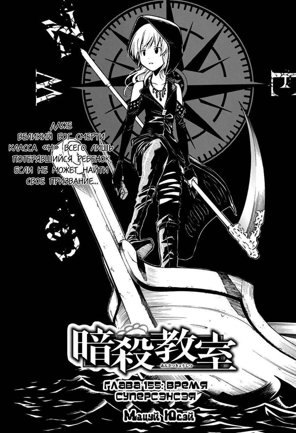 Манга Класс убийц - Глава 155 Страница 1