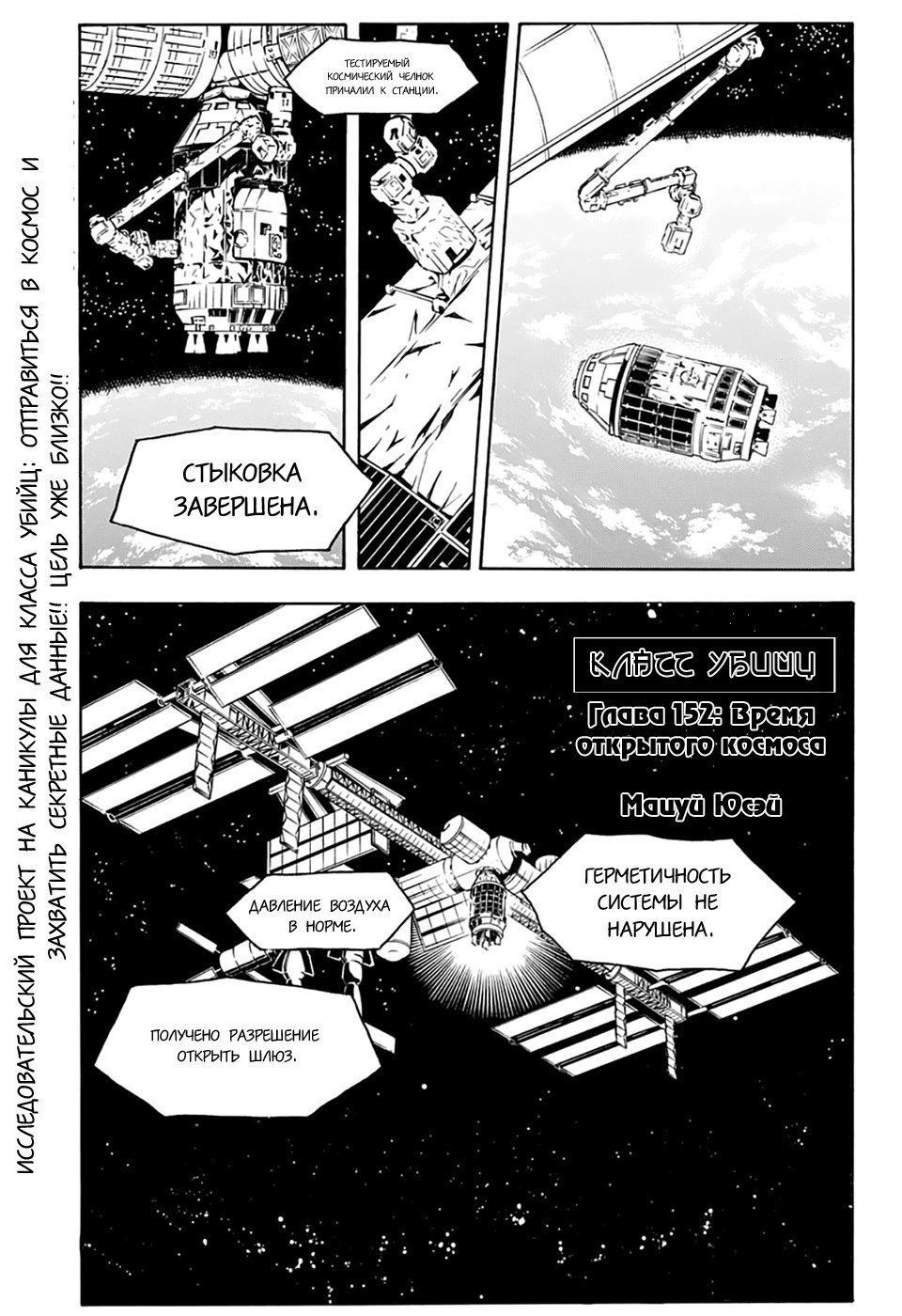 Манга Класс убийц - Глава 152 Страница 1