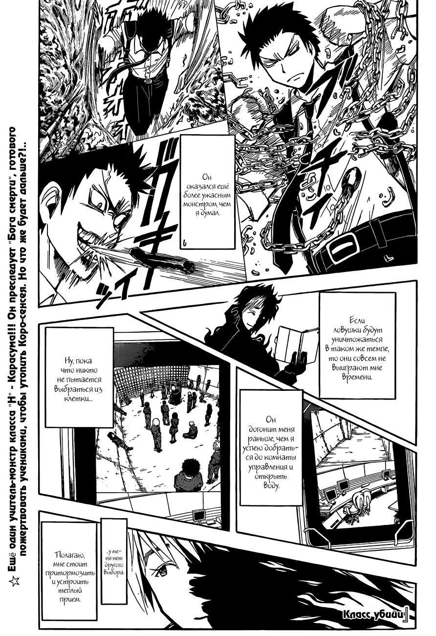 Манга Класс убийц - Глава 107 Страница 1