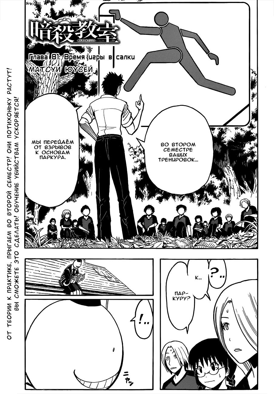 Манга Класс убийц - Глава 81 Страница 1