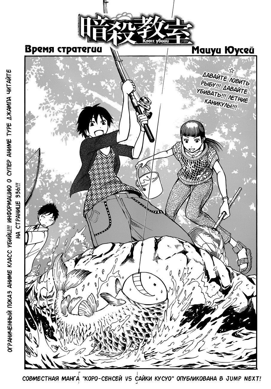 Манга Класс убийц - Глава 57 Страница 1