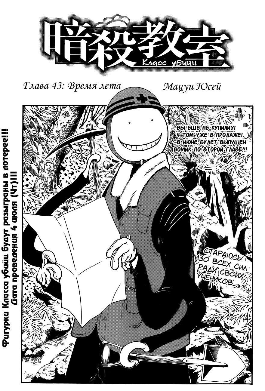 Манга Класс убийц - Глава 43 Страница 1