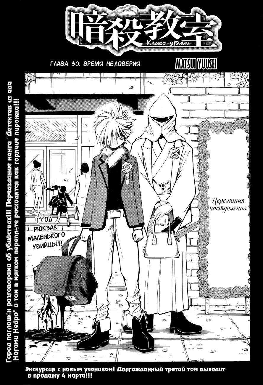 Манга Класс убийц - Глава 30 Страница 1