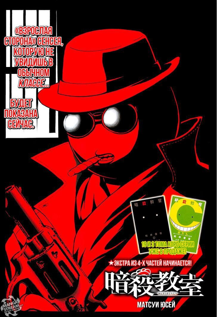 Манга Класс убийц - Глава 181 Страница 1