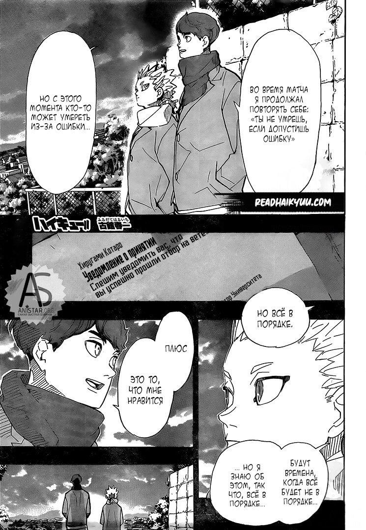 Манга Волейбол!! - Глава 393 Страница 1