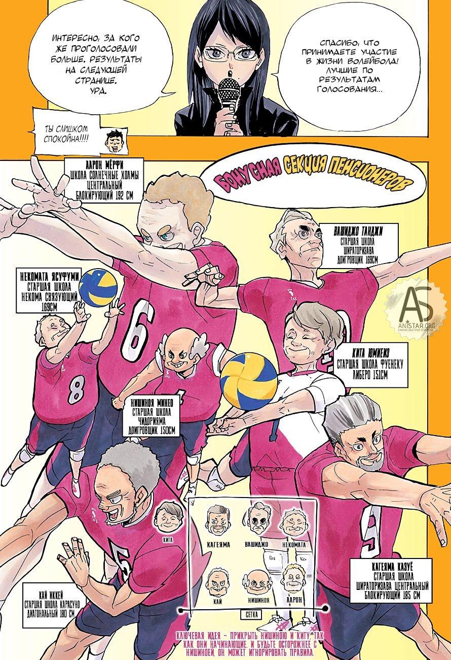 Манга Волейбол!! - Глава 396 Страница 1