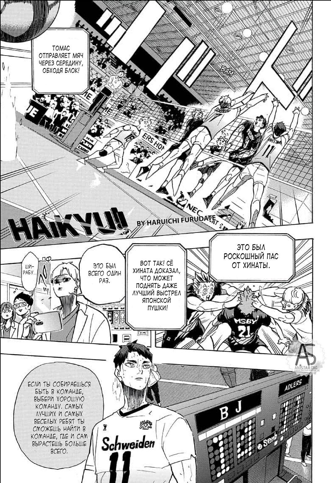 Манга Волейбол!! - Глава 399 Страница 1