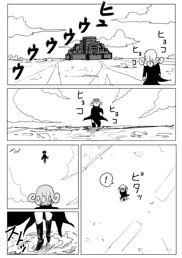 Манга Ванпанчмен (ONE) - Глава 105 Страница 1