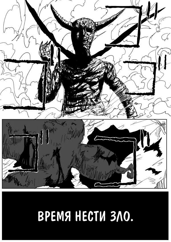 Манга Ванпанчмен (ONE) - Глава 82 Страница 1