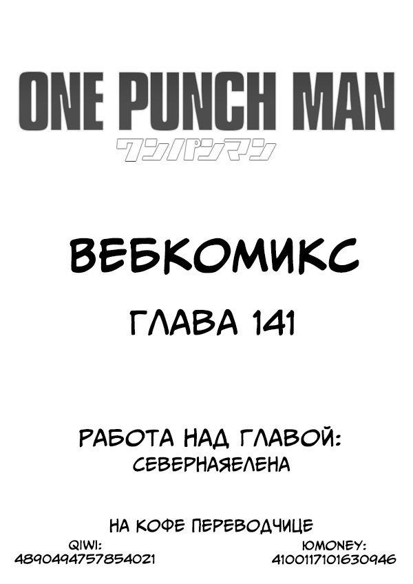 Манга Ванпанчмен (ONE) - Глава 141 Страница 1