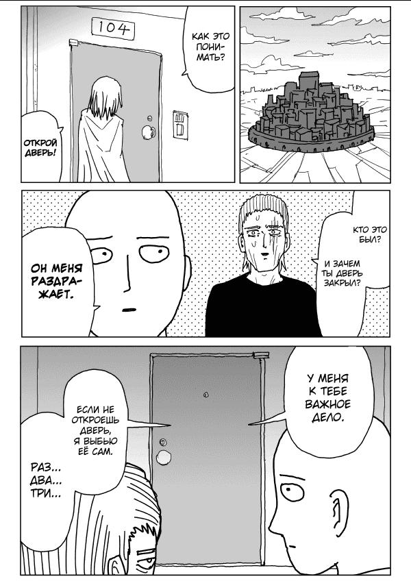 Манга Ванпанчмен (ONE) - Глава 112 Страница 1