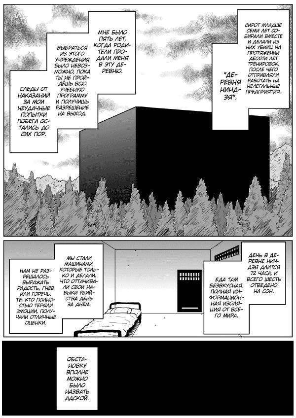 Манга Ванпанчмен (ONE) - Глава 115 Страница 1