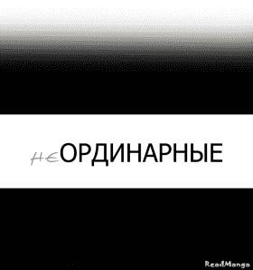 неОРДИНАРНЫЕ - Постер