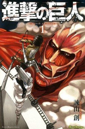 Вторжение гигантов - Постер