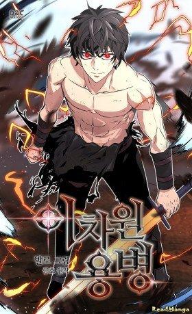 Воин из иного мира - Постер