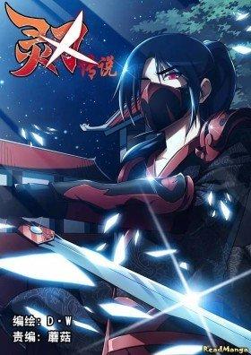 Легенда о Духе меча - Постер