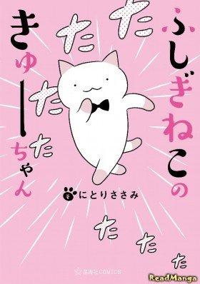 Чудесный котик Кю - Постер