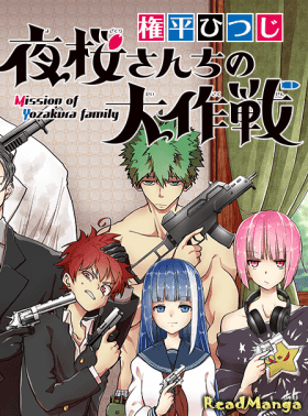Операция: семейка Йозакура