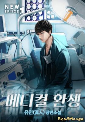 Реинкарнация врача - Постер
