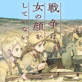 У войны не женское лицо - Постер