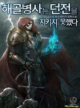 Воин-скелет не смог удержать подземелье - Постер