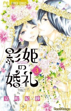 Свадьба принцессы-тени - Постер