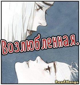 Возлюбленная. - Постер