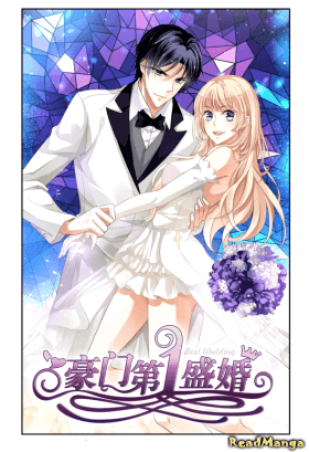 Блистательный брак - Постер