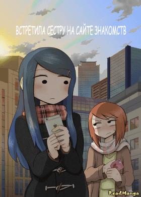 Встретила сестру на сайте знакомств