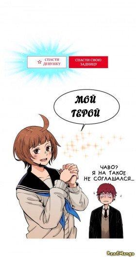 Её Герой