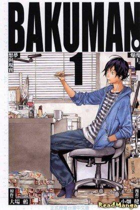 Бакуман - Постер
