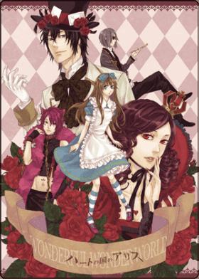 Алиса в Стране Сердец - Постер