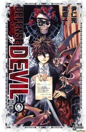 Дьявол-адвокат Кукабара - Постер