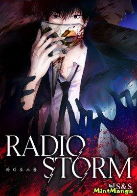 Радио шторм - Постер