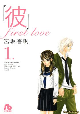 Его первая любовь - Постер