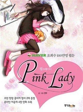 Розовая Леди - Постер
