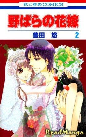 Невеста - дикая роза - Постер