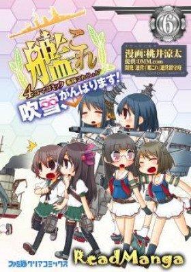 Флотская коллекция: Ёнкома - Постер
