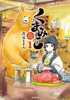 Жрица и медведь - Постер