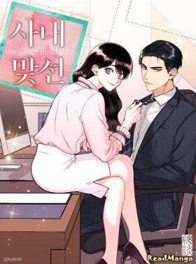 Офисное свидание вслепую - Постер