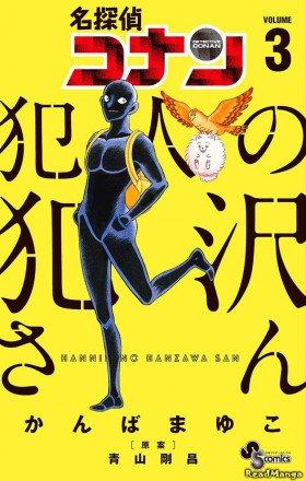Детектив Конан: Преступник Хандзава-сан
