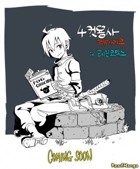 Четыре рыцаря - Постер