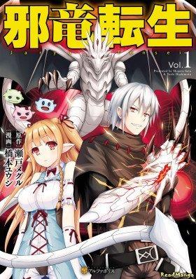 Реинкарнация Злобного дракона - Постер