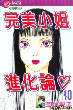 Семь обличий Ямато Надэсико