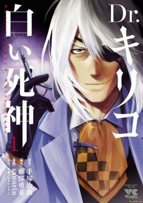 Доктор Кирико, белый бог смерти
