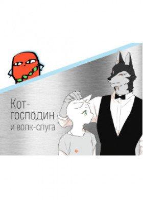 Кот-господин и волк-слуга