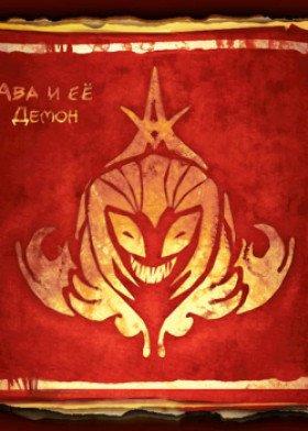 Ава и её Демон - Постер