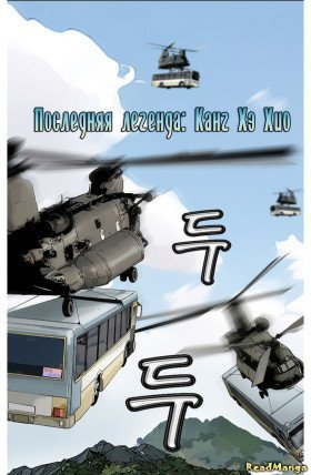 Последняя легенда: Кан Хэ Хё - Постер