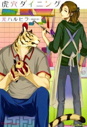 Обед у тигра