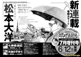 Токио вчера - Постер